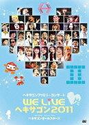 ヘキサゴンファミリーコンサート WE LIVE□ヘキサゴン 2011