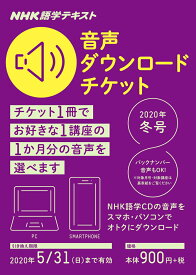 NHK NHK語学テキスト 音声ダウンロードチケット 2020年冬号