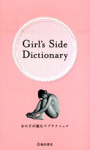 Girl's Side Dictionary