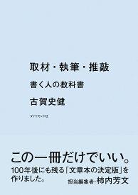 取材・執筆・推敲 書く人の教科書 [ 古賀 史健 ]