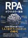 RPA ホワイトカラー革命 (日経ムック) [ NTTデータ ]