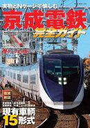 京成電鉄完全ガイド