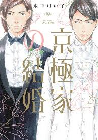 京極家の結婚 (H&C Comics CRAFTシリーズ 117) [ 木下けい子 ]