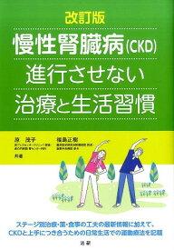 慢性腎臓病(CKD)進行させない治療と生活習慣改訂版 [ 原茂子 ]