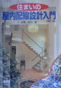 住まいの屋内配線設計入門改訂3版 [ 遠藤雄次 ]
