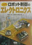 入門ロボット制御のエレクトロニクス