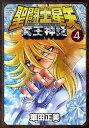 聖闘士星矢(4)NEXT DIMENSION 冥王神話 (少年チャンピオンコミックス・エクストラ) [ 車田正美 ]