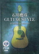 石川鷹彦GUITAR STYLE WORKS & WORDS(vol.2)