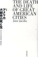 アメリカ大都市の死と生新版
