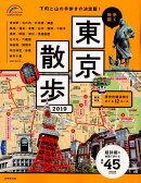歩く地図東京散歩(2019)