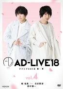 「AD-LIVE2018」第4巻(梶裕貴×羽多野渉×鈴村健一)