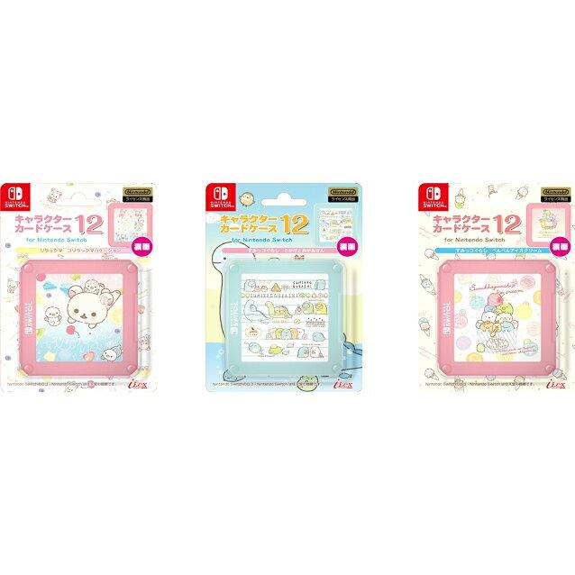 【任天堂ライセンス商品】SWITCH用キャラクターカードケース12 for ニンテンドーSWITCH『すみっコぐらし(とかげとおかあさん)』