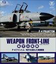 ウェポン・フロントライン 航空自衛隊 F-4ファントム 時代を超えた戦闘機【Blu-ray】 [ (趣味/教養) ]