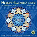 Hebrew Illuminations 2018 Wall Calendar: The Illuminated Letter Series / Volume II of II