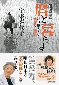 NHK俳句 暦と暮らす 語り継ぎたい季語と知恵 [ 宇多 喜代子 ]
