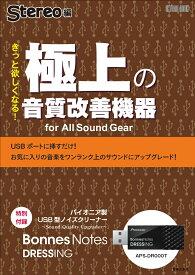 きっと欲しくなる!極上の音質改善機器 for All Sound Gear 特別付録:パイオニア製USB型ノイズクリーナー (ONTOMO MOOK) [ Stereo ]