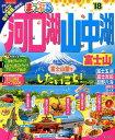 河口湖・山中湖 富士山('18) (まっぷるマガジン)