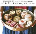 ビスケ、クッキー、マフィン 可笑しなお菓子屋 kinacoのオーガニックな焼き菓子 [ kinaco ]