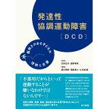 発達性協調運動障害[DCD]