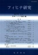 フィヒテ研究(第27号(2019年))