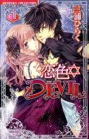 恋色DEVIL(1)