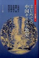 はじめての中国キリスト教史