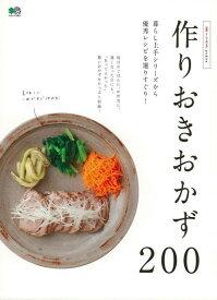 【バーゲン本】作りおきおかず200 (暮らし上手archive) [ 暮らし上手archive ]