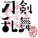 「刀剣乱舞ー花丸ー」歌詠全集 (CD+Blu-ray)