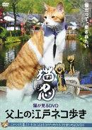 猫忍 猫がみるDVD 父上の江戸ネコ歩き