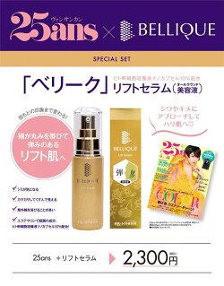 25ans (ヴァンサンカン) 2019年 04月号 × 「ベリーク」リフトセラム美容液 特別セット