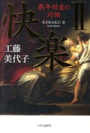 快楽(2) 熟年性愛の対価 [ 工藤美代子 ]