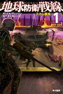 地球防衛戦線1
