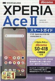 ゼロからはじめる ドコモ Xperia Ace II SO-41B スマートガイド [ 技術評論社編集部 ]
