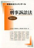 刑事訴訟法第3版 (別冊法学セミナー 新基本法コンメンタール)