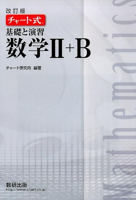 チャート式基礎と演習数学2+B改訂版 [ チャート研究所 ]