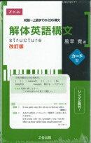 解体英語構文カード型改訂版