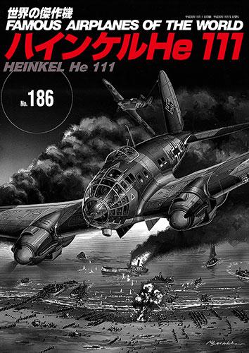 ハインケルHe111(世界の傑作機No.186)