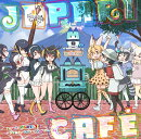 【予約】【先着特典】TVアニメ『けものフレンズ』ドラマ&キャラクターソングアルバム「Japari Café」 (ステッカー付き)