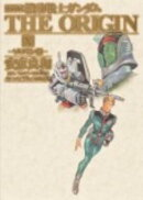 機動戦士ガンダムTHE ORIGIN(10(ソロモン編))愛蔵版