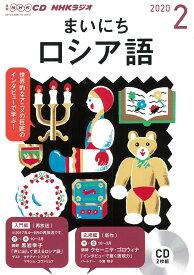 NHK CD ラジオ まいにちロシア語 2020年2月号