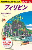 D27 地球の歩き方 フィリピン 2019〜2020