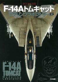 タミヤ1/48 F-14Aトムキャットモデリングラボラトリー [ モデルグラフィックス編集部 ]