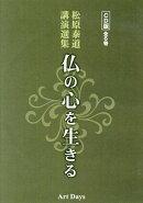 松原泰道講演選集仏の心を生きるCD版(全6巻)