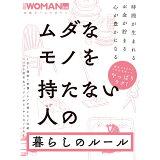 ムダなモノを持たない人の暮らしのルール (日経ホームマガジン 日経WOMAN別冊)