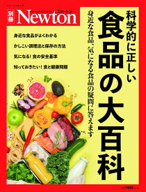 Newton 別冊 科学的に正しい 食品の大百科