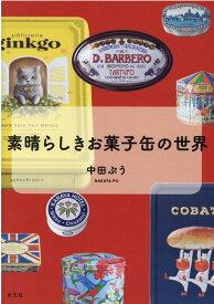 素晴らしきお菓子缶の世界 [ 中田ぷう ]