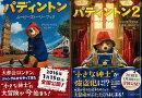 【バーゲン本】パディントンムービーストーリーブック 1・2巻セット