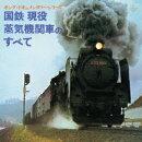 国鉄 現役蒸気機関車のすべて