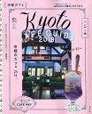 京都カフェハンディ版(2019) Kyoto CAFE GUIDE (ASAHI ORIGINAL C&Lifeシリーズ) [ 朝日新聞出版 ]