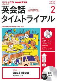 NHK CD ラジオ 英会話タイムトライアル 2020年2月号